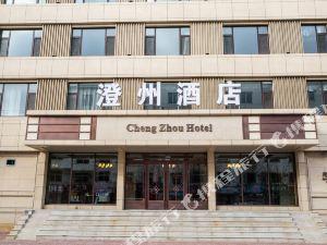 海城澄洲酒店