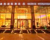 麥新格國際酒店(上海迪士尼店)