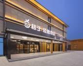 鄭州桔子·輕雅酒店