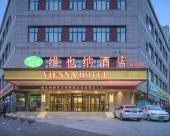 維也納酒店(天津新港店)