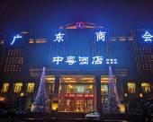 鄭州中粵酒店