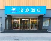 漢庭酒店(北京上地店)