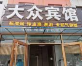 膠州大眾招待所