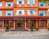安順佳苑酒店