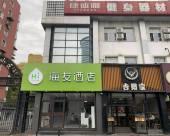 海友酒店(北京六裏橋東地鐵站店)