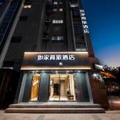 如家商旅酒店(上海世博塘橋地鐵站店)