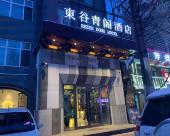 東谷靑閣酒店(哈爾濱火車站店)