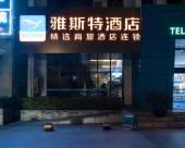 雅斯特酒店(柳州陽光100店)