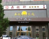 全季酒店(北京亞運村鳥巢店)