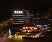 星程酒店(如東時代廣場店)