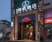 慧友美宿酒店(長沙步行街南門口地鐵站一店)