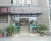 嘉興錦緣商務賓館