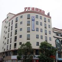 7天連鎖酒店(中山富華汽車總站店)(原沙溪大道店)酒店預訂