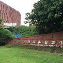 廣州白雲國際會議中心