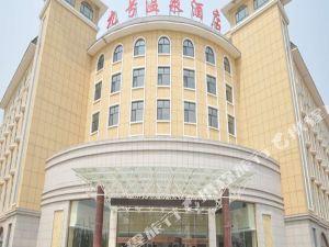 臨西九號温泉酒店