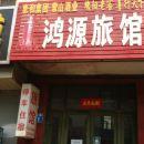 元氏石家莊鴻源旅館