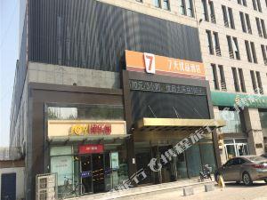 7天優品酒店(唐山新華西道理工大學店)