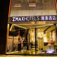 ZMAX潮漫酒店(重慶紅旗河溝輕軌站店)酒店預訂