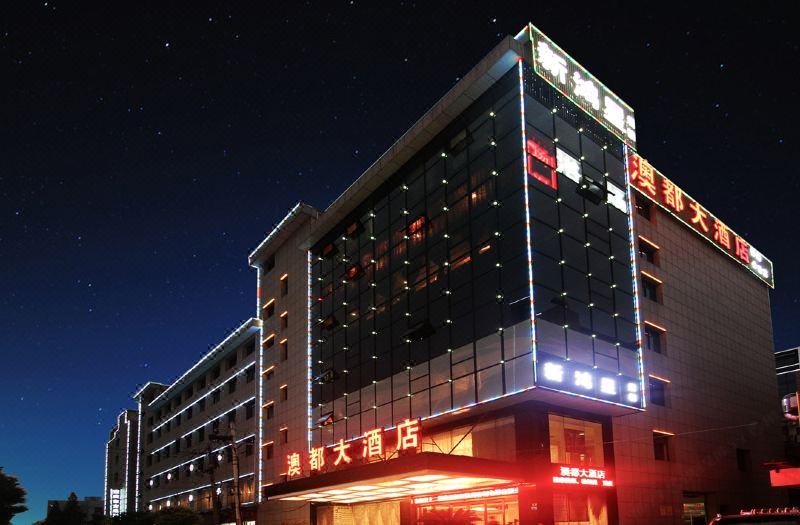 杭州澳都大酒店