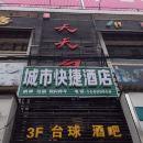 韶山城市快捷酒店
