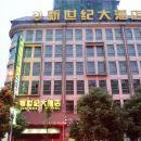湘陰縣新世紀大酒店