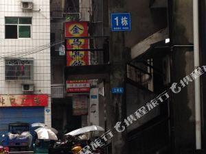 鶴峰金馬賓館