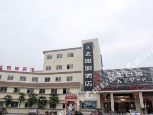 洪湖太陽城酒店