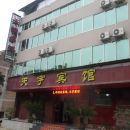 慶元天宇賓館