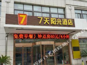 7天陽光酒店(建湖秀夫南路店)