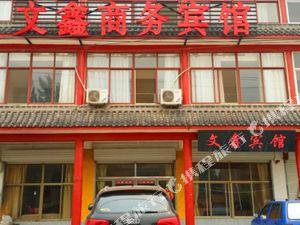 莒南臨沂文鑫商務賓館