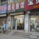 高唐聊城鵬程旅館