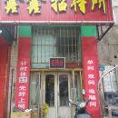 綏化鑫鑫招待所(北橫街)