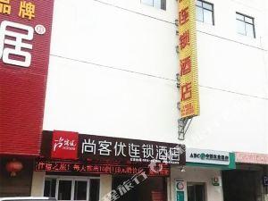 柞水尚客優快捷酒店汽車站店