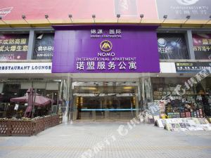 諾盟酒店公寓(廣州北京路錦源店)