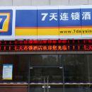 7天連鎖酒店(上海東川路交大店)