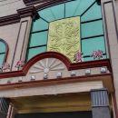 鄱陽恒邦大酒店