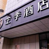 全季酒店(哈爾濱中央大街店)(原濱城大地酒店)酒店預訂