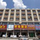 農安聚鑫旅店