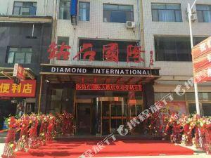 靖邊鉆石國際大酒店