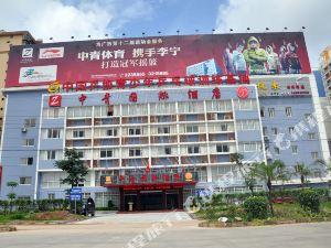 欽州中青國際酒店