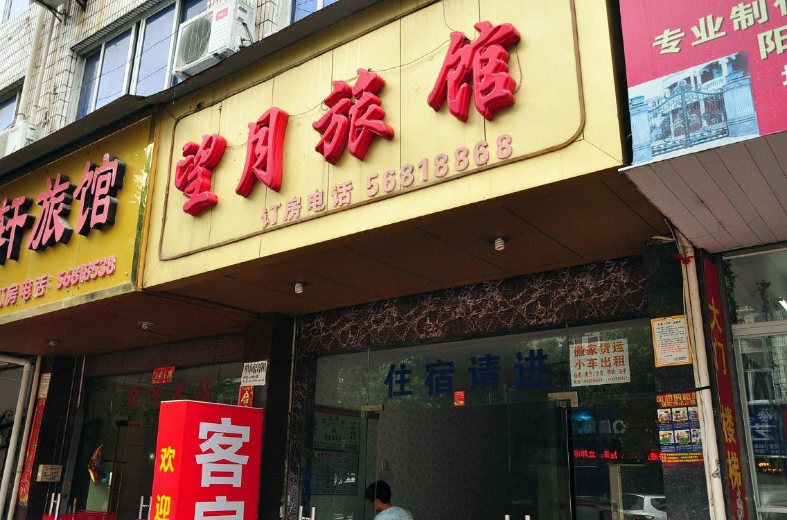 杭州望月旅館