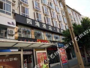 漢源四海酒店