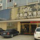 硯山領秀商務酒店