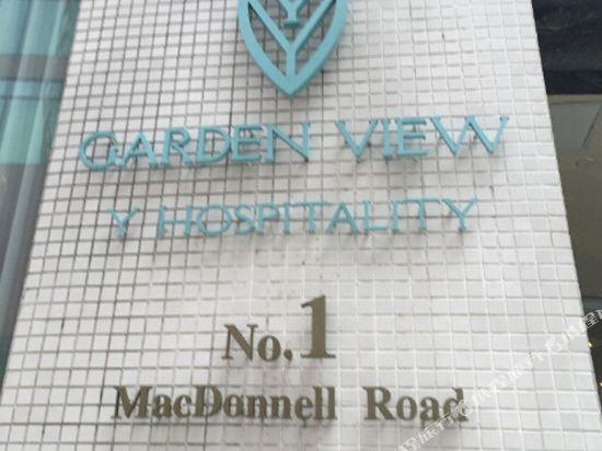 香港園景軒(Garden View Hong Kong)外觀