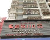 都市118連鎖酒店(淮安洪澤北京路店)