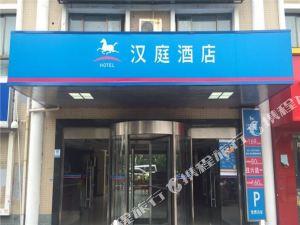 漢庭酒店(上海虹橋樞紐華翔路店)