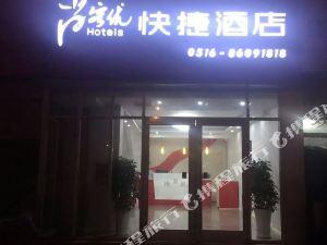 尚客優快捷酒店邳州錦江廣場店