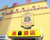 速8(北京九棵樹地鐵站店)