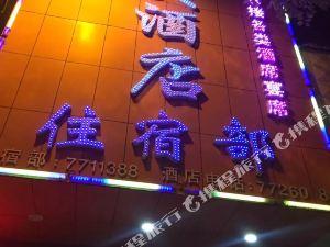 永新中心大酒店