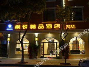 蒙自楓悅精品酒店